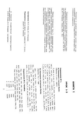 Агеева Ю.В., Яппарова В.Н. (Сост.) Упражнения по РКИ. Часть 1