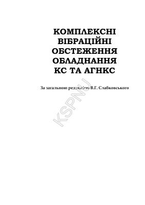 Комплексні вібраційні обстеження обладнання КС та АГНКС, за заг. ред. В.Г. Слабковського