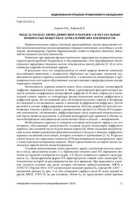 Анипко О.Б., Хайков В.Л. Модель молекулярно-диффузного переноса в метательных взрывчатых веществах артиллерийских боеприпасов