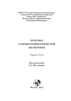 Фастовцова Г.А. (ред.) Практика судебно-психиатрической экспертизы 2013 Сборник №51