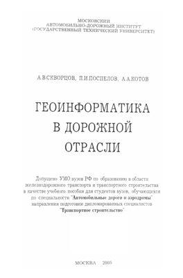 Скворцов А.В., Поспелов П.И., Котов А.Д. Геоинформатика в дорожной отрасли