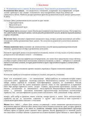 Ответы на ГОС экзамены по дисциплине Теория языков программирования и методов трансляции