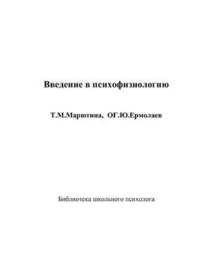 Марютина Т.М., Ермолаев О.Ю. Введение в психофизиологию