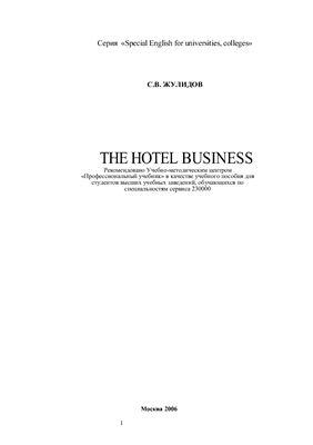 Жулидов С.В. The Hotel Business