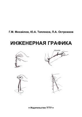 Михайлов Г.М., Тепляков Ю.А., Острожков П.А. Инженерная графика: практикум