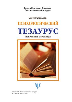 Степанов С. Психологический тезаурус
