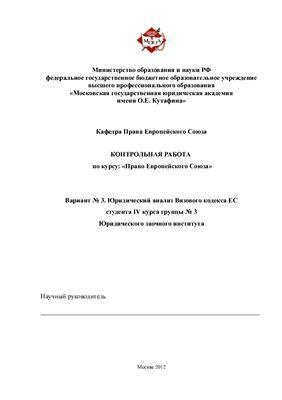Юридический анализ Визового кодекса ЕС