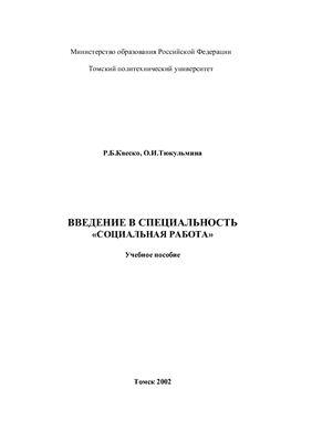 Квеско Р.Б. Тюкульмина О.И. Введение в специальность Социальная работа