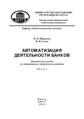 Шардыко П.П., Гутич И.И. Автоматизация деятельности банков. Часть 1