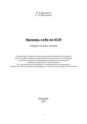 Баумгартэн М.И., Мякинников С.П. Проверь себя по КСЕ! : сб. тестовых заданий