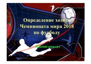 Ивент-анализ. Определение хозяев Чемпионата мира 2018 по футболу