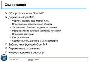Лекции - Введение в OpenMP