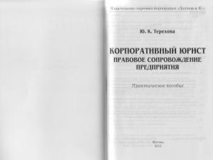 Терехова Ю.К. Корпоративный юрист. Правовое сопровождение предприятия
