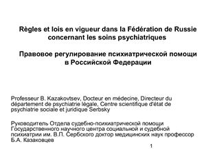 Казаковцев Б.А. Правовое регулирование психиатрической помощи в Российской Федерации