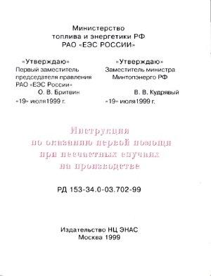 РД 153-34.0-03.702-99. Инструкция по оказанию первой помощи при несчастных случаях на производстве