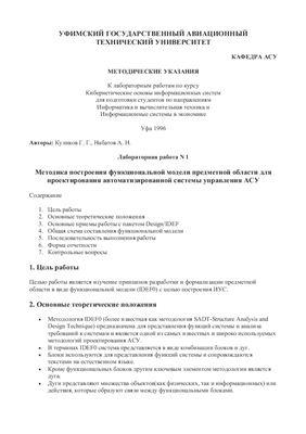 Куликов Г.Г., Набатов А.Н. Кибернетические основы информационных систем
