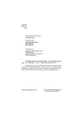 Культурологические записки. Выпуск 12. О границах искусства