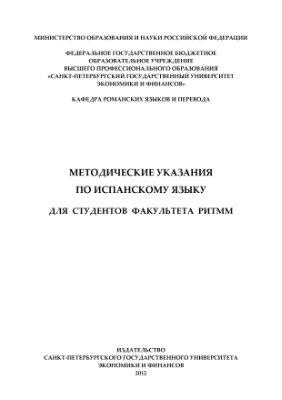 Подоляк-Рунова Е.О. Методические указания по испанскому языку для студентов факультета РИТММ