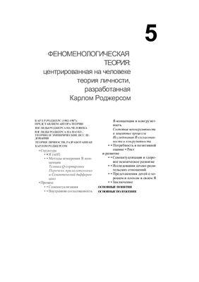 курсовая работа проблема личности в социальной психологии