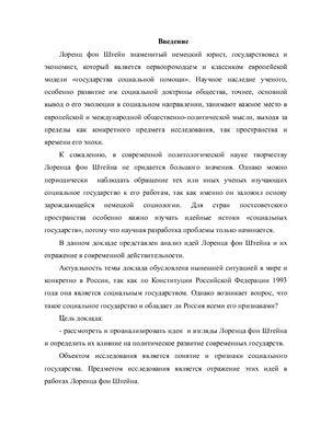 Доктрина социального правового государства Лоренца фон Штейна