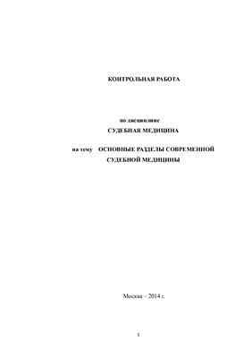 Основные разделы современной судебной медицины