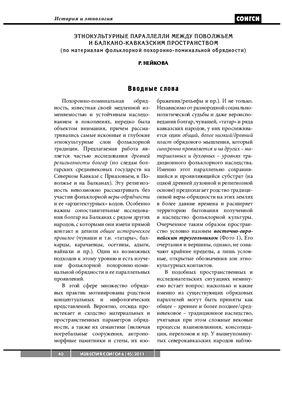 Нейкова Р. Этнокультурные параллели между Поволжьем и Балкано-Кавказским пространством (По материалам фольклорной похоронно-поминальной обрядности)