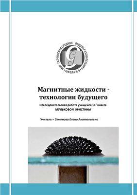 Мулькова К. Магнитные жидкости - технологии будущего