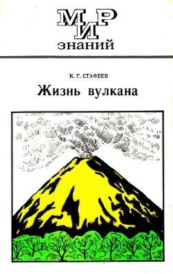 Стафеев К.Г. Жизнь вулкана