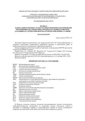 РД 153-39.4-044-99 (Правила капитального ремонта МНПП)