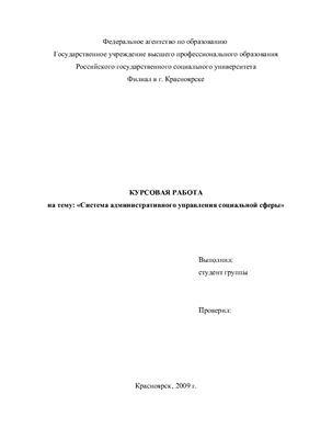 Система административного управления социальной сферы