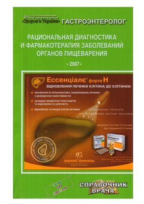 Бабак О.Я., Харченко Н.В. Гастроэнтеролог. Рациональная диагностика и фармакотерапия заболеваний органов пищеварения