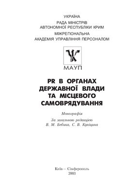 Бебик В.М. PR в органах державної влади та місцевого самоврядування, 2003