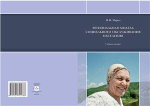 Мороз Н.И. Региональная модель социального обслуживания населения