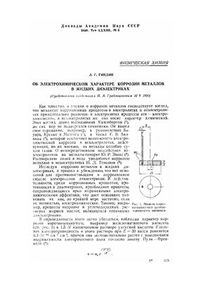 Гиндин Л.Г. Об электрохимическом характере коррозии металлов в жидких диэлектриках