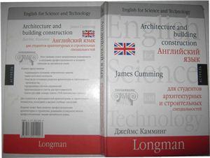 Cumming James. Еnglish for Science and Technology. Английский язык для студентов архитектурных и строительных специальностей