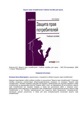 Селянин А.В. Защита прав потребителей