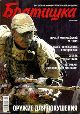 Братишка 2008 №08 август
