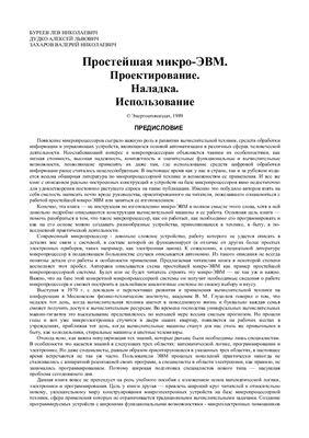 Буреев Л.Н., Дудко А.Л., Захаров В.Н. Простейшая микро-ЭВМ: Проектирование. Наладка. Использование