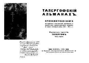 Талергофский альманах. Выпуск 3