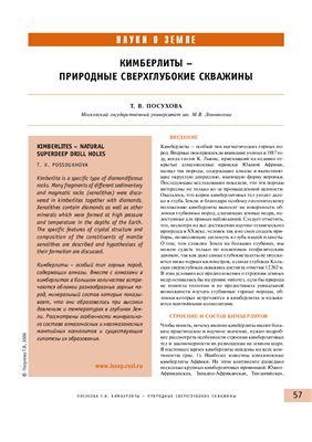 Посухова Т.В. Кимберлиты - природные сверхглубокие скважины