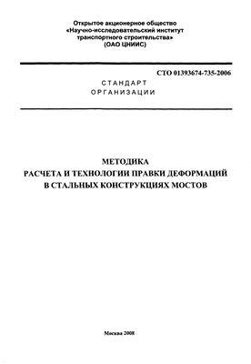 СТО 01393674-735-2006 Методика расчета и технологии правки деформаций в стальных конструкциях мостов