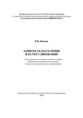 Квеско Р.Б. Занятость населения и ее регулирование
