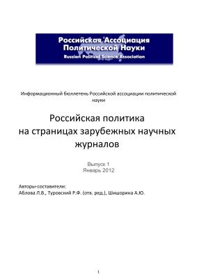 Аблова Л.В. и др. Российская политика на страницах зарубежных научных журналов