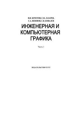 Кочетов В.И., Лазарев С.И., Вязовов С.А., Ковалев С.В. Инженерная и компьютерная графика. Часть 1