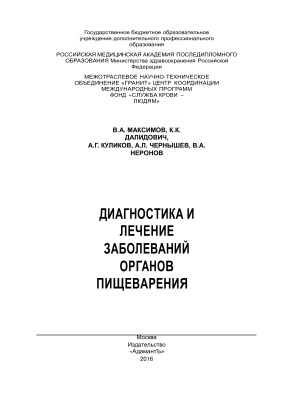 Максимов В.А., Куликов А.Г. и др. Диагностика и лечение заболеваний органов пищеварения