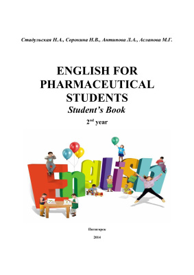 Стадульская Н.А., Сорокина Н.В., Антипова Л.А., Асланова М.Г. English for pharmaceutical students