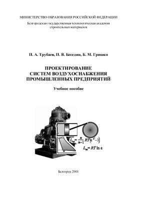 Трубаев П.А., Беседин П.В., Гришко Б.М. Проектирование систем воздухоснабжения промышленных предприятий
