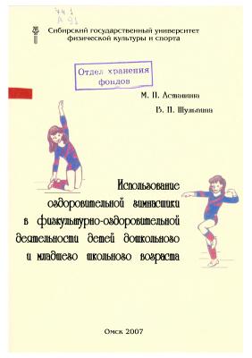 Шульпина В.П., Асташина М.П. Использование оздоровительной гимнастики в физкультурно-оздоровительной деятельности детей дошкольного и младшего школьного возраста