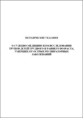 Митяева Н.Л. О судебно-медицинском исследовании трупов детей грудного и раннего возраста, умерших от острых респираторных заболеваний