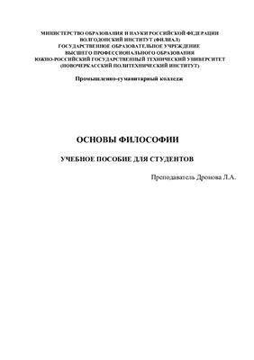 Дронова Л.А. Основы философии